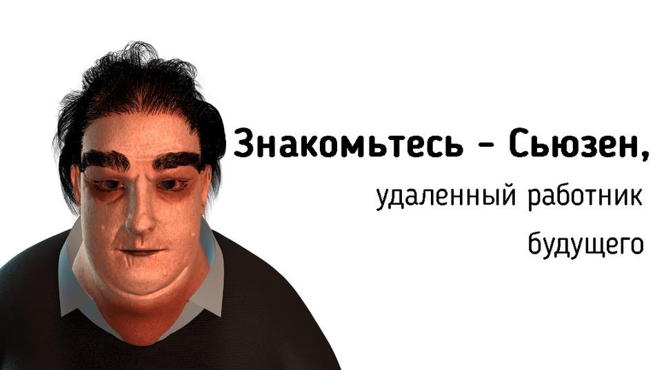 Портрет удаленного работника через 25 лет: инфографика